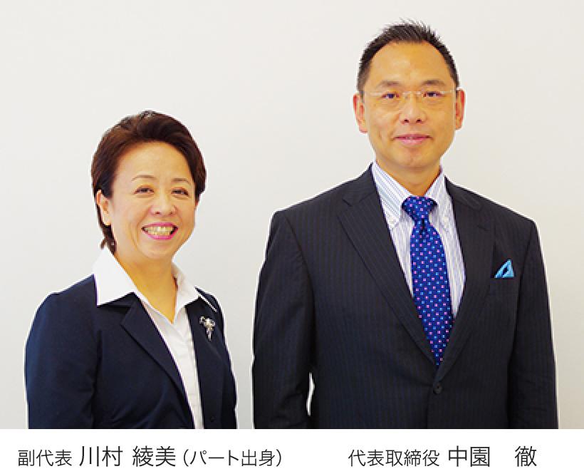 副代表 川村 綾美(パート出身)・代表取締役 中園徹