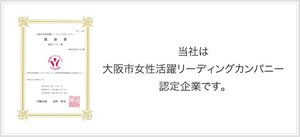 当社は大阪市女性活躍リーディングカンパニー認定企業です。