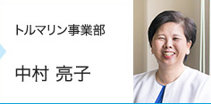トルマリン事業部 東京本社 中村 亮子