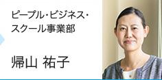 ピープル・ビジネス・スクール事業部 東京本社 帰山祐子