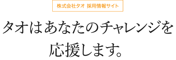 株式会社タオ 採用情報サイト